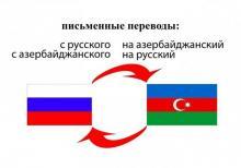 Перевод с русского языка на Азербайджанский язык и обратно