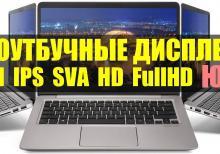 Noutbuk ekranları 15.6 Led, Led slim, FHD, iPS FHD