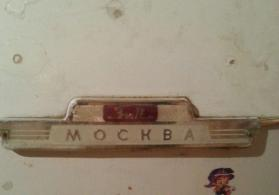 Zil Moskva satılır
