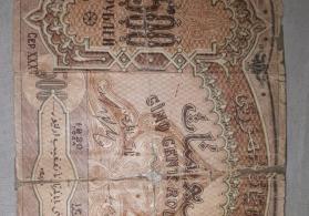 Azerbaycan pulu 1920
