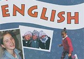Английский язык: Учебник для V класса школ с углубленным изучением английского языка