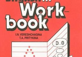 Рабочая тетрадь к учебнику английского языка для 3 класса