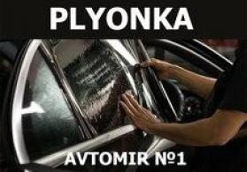 Plyonka çəkilməsi