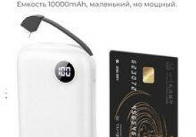 "Powerbank ""Hoco 10000mah"""