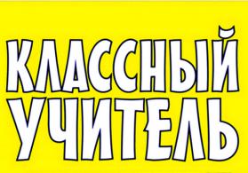Rus dili Pedaqoq-Psixoloq+подготовка к школе+1-4 кл. Рус. сек.