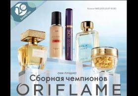 Kosmetika, ətriyyat