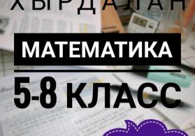 Репетитор по математике, 5-8 классы