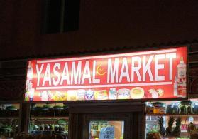 Yasamalda markete satıcı qız tələb olunur