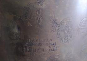 qədimi samovar