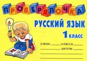 Rus,ingilis dili