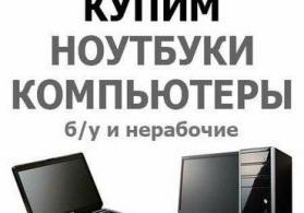 Kompyuter ehtiyat hisseleri topdan satis
